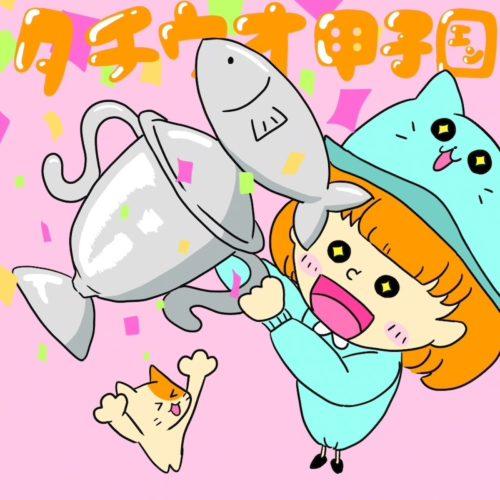 タチウオ甲子園準優勝のイラスト