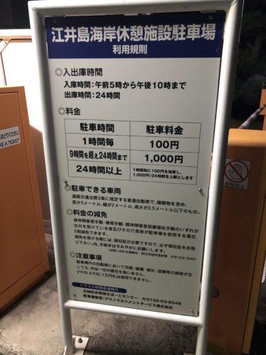 江井ヶ島漁港の近くのパーキングエリアの時間情報です。